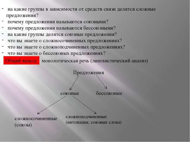 на какие группы в зависимости от средств связи делятся сложные предложения?...