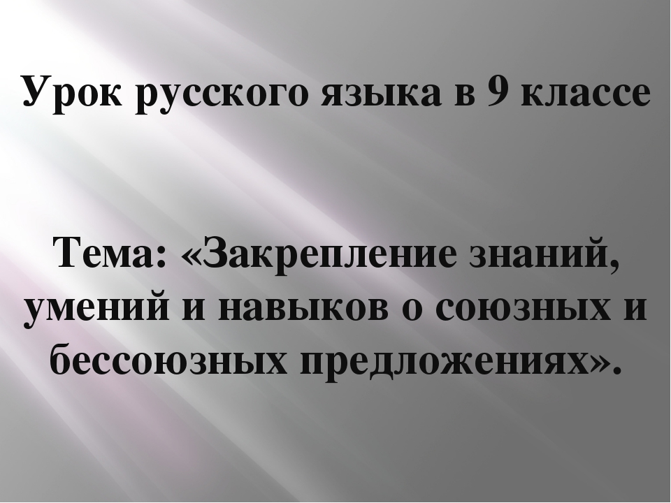 Урок русского языка в 9 классе Тема: «Закрепление знаний, умений и навыков о...