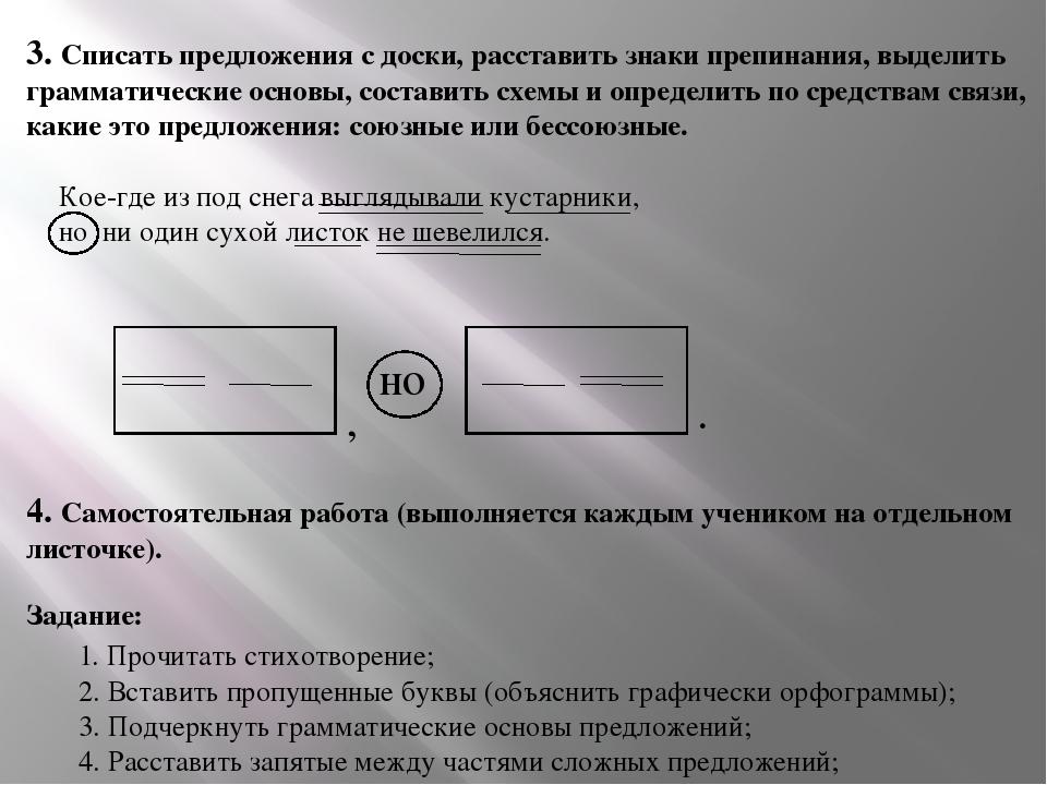 3. Списать предложения с доски, расставить знаки препинания, выделить граммат...