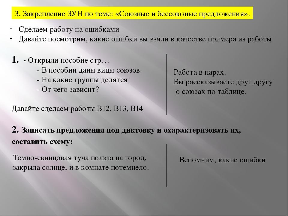 3. Закрепление ЗУН по теме: «Союзные и бессоюзные предложения». Сделаем работ...