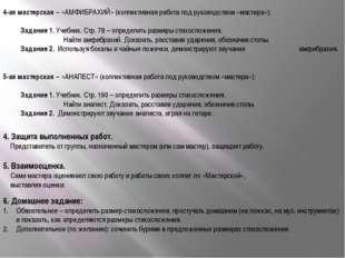 4-ая мастерская – «АМФИБРАХИЙ» (коллективная работа под руководством «мастера