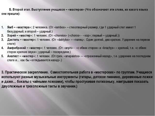 Б. Второй этап. Выступления учащихся – «мастеров» (Что обозначают эти слова,...