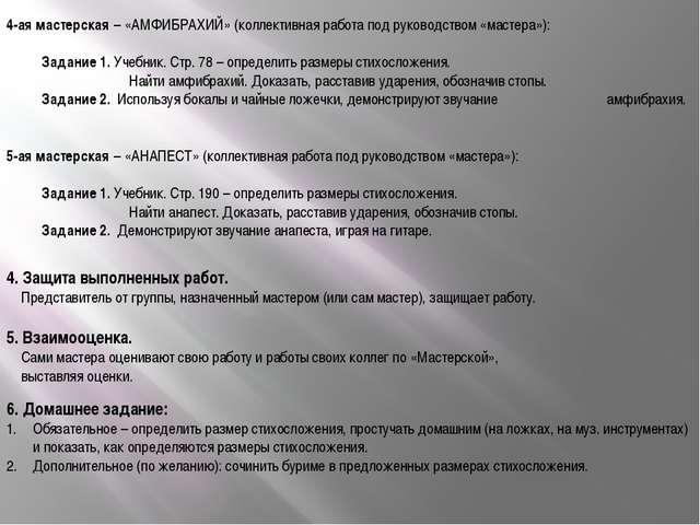 4-ая мастерская – «АМФИБРАХИЙ» (коллективная работа под руководством «мастера...