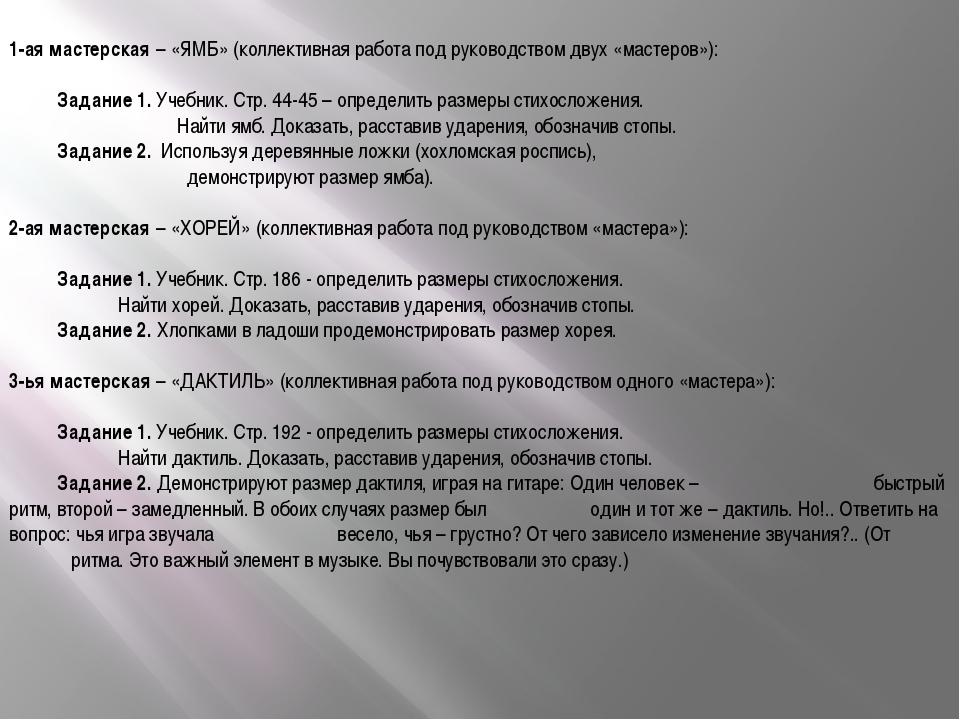 1-ая мастерская – «ЯМБ» (коллективная работа под руководством двух «мастеров»...