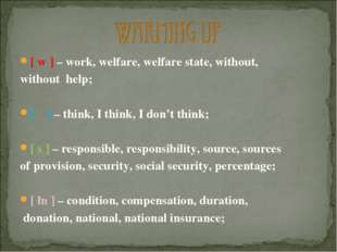[ w ] – work, welfare, welfare state, without, without help; [ θ ] – think, I