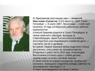 Л. Пантеле́ев (настоящее имя — Алексе́й Ива́нович Ереме́ев, 9 (22 августа) 1