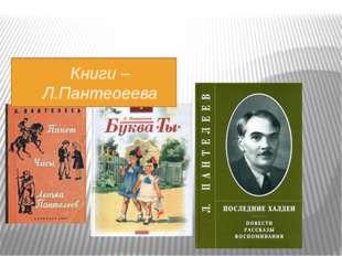 Книги – Л.Пантеоеева