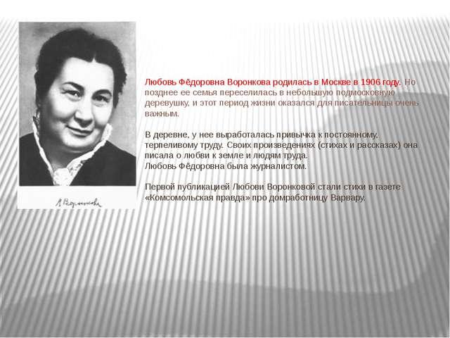 Любовь Фёдоровна Воронкова родилась в Москве в 1906 году. Но позднее ее семья...