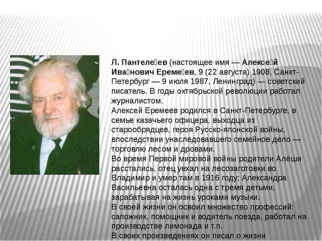 Л. Пантеле́ев (настоящее имя — Алексе́й Ива́нович Ереме́ев, 9 (22 августа) 1...