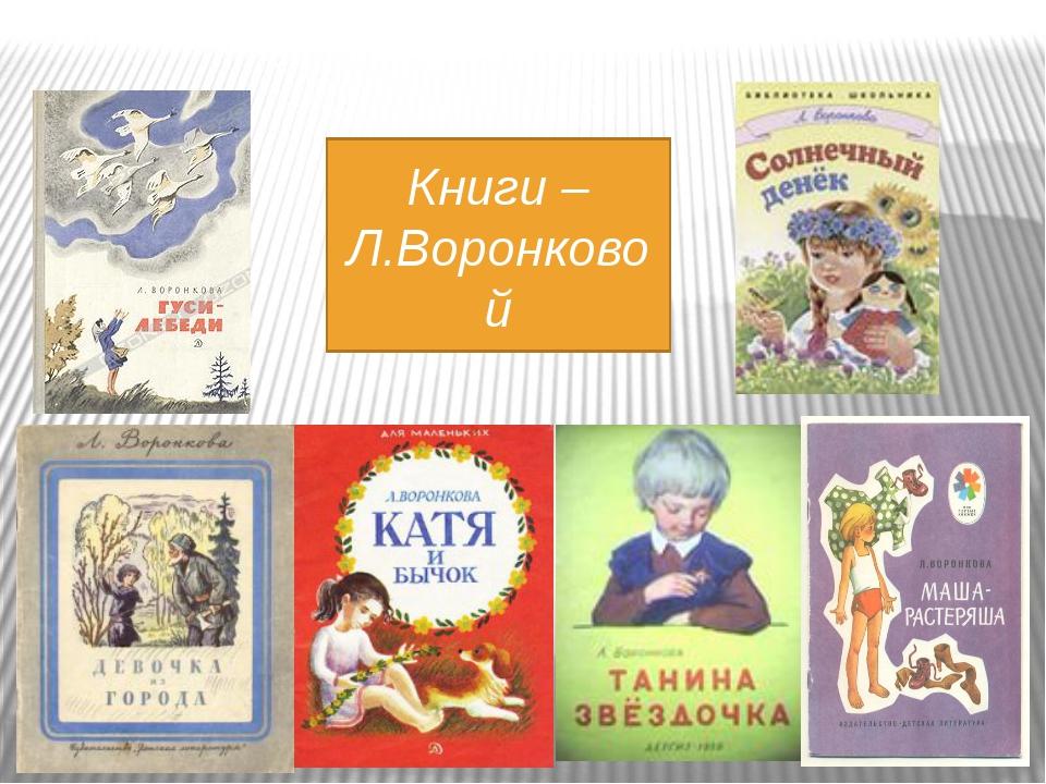 Книги – Л.Воронковой