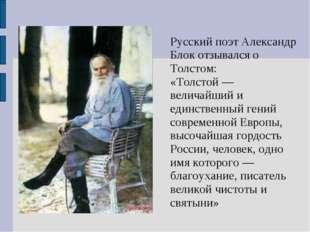 Русский поэт Александр Блок отзывался о Толстом: «Толстой — величайший и един