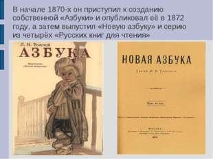 В начале 1870-х он приступил к созданию собственной «Азбуки» и опубликовал её