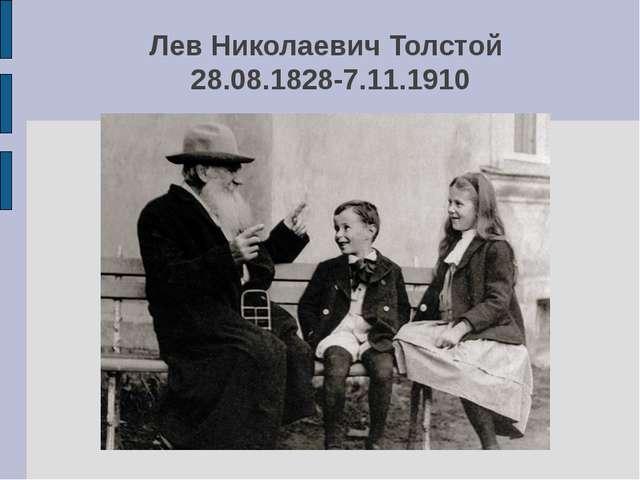 Лев Николаевич Толстой 28.08.1828-7.11.1910