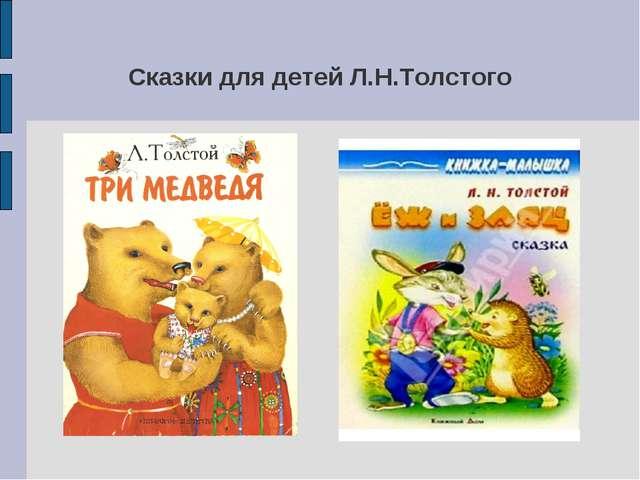 Сказки для детей Л.Н.Толстого