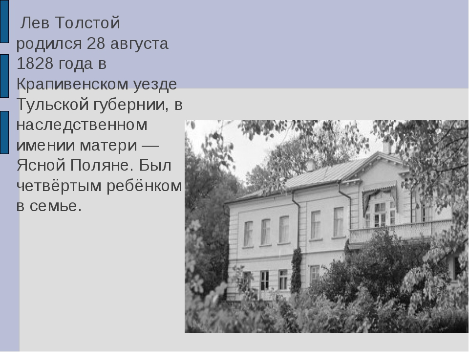 Лев Толстой родился 28 августа 1828 года в Крапивенском уезде Тульской губер...