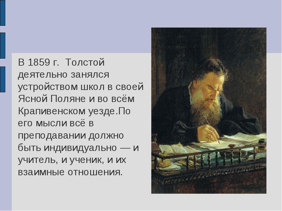 В 1859 г. Толстой деятельно занялся устройством школ в своей Ясной Поляне и в...