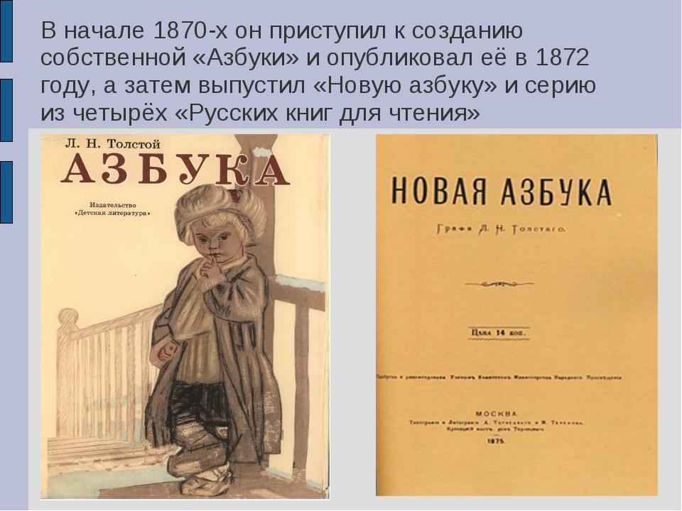 В начале 1870-х он приступил к созданию собственной «Азбуки» и опубликовал её...
