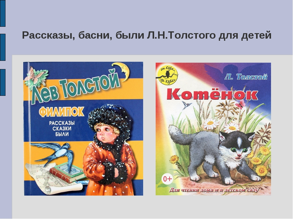 Рассказы, басни, были Л.Н.Толстого для детей
