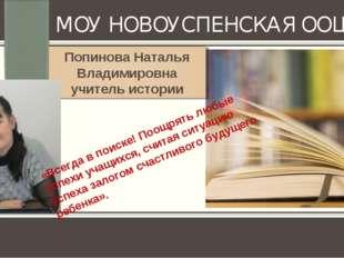 МОУ НОВОУСПЕНСКАЯ ООШ Подзаголовок Попинова Наталья Владимировна учитель исто
