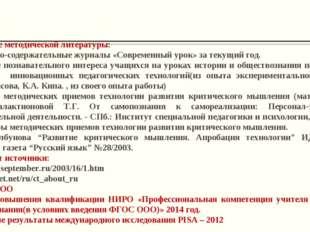 1.Изучение методической литературы: Предметно-содержательные журналы «Совреме