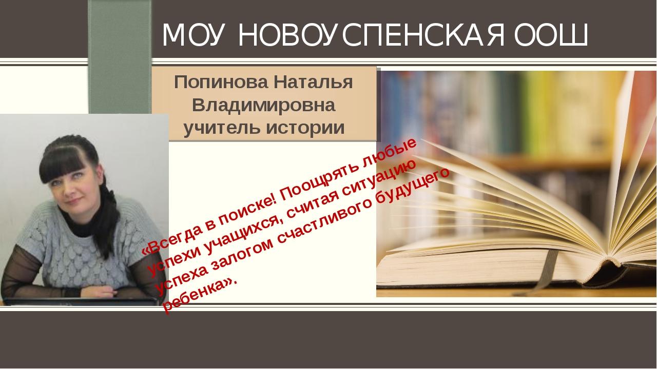 МОУ НОВОУСПЕНСКАЯ ООШ Подзаголовок Попинова Наталья Владимировна учитель исто...