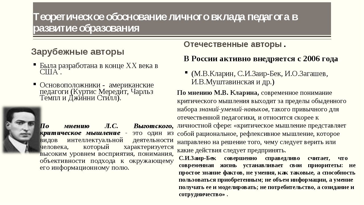Теоретическое обоснование личного вклада педагога в развитие образования Зару...