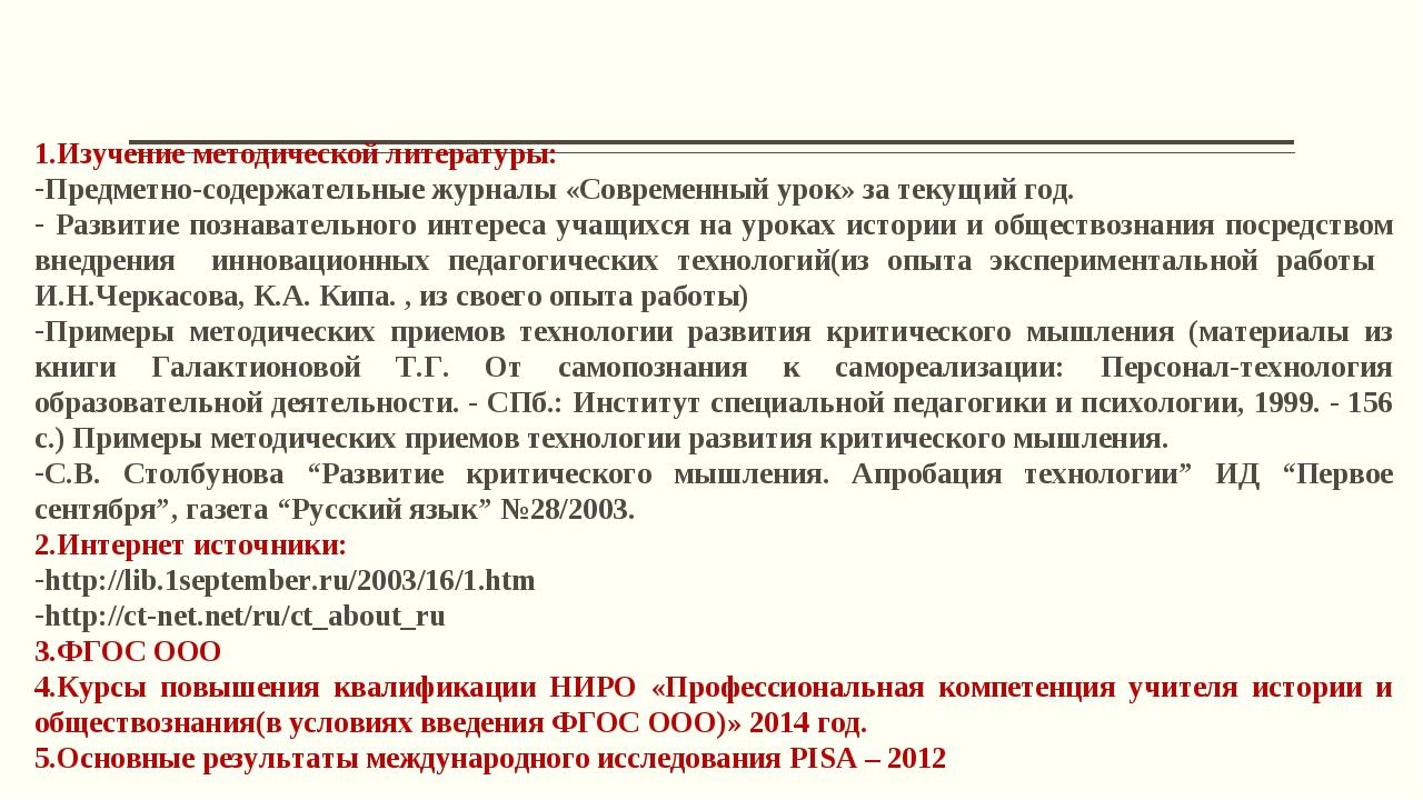 1.Изучение методической литературы: Предметно-содержательные журналы «Совреме...