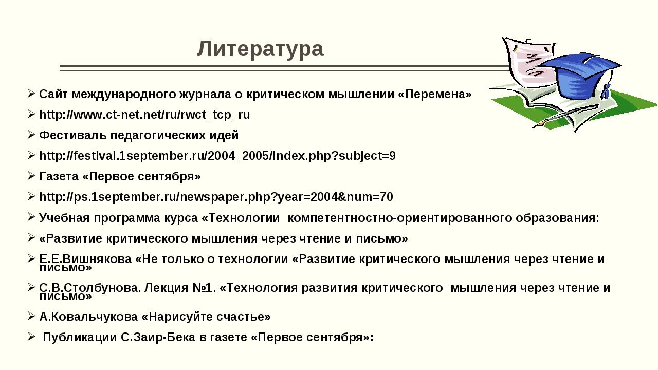 Сайт международного журнала о критическом мышлении «Перемена» http://www.ct-n...