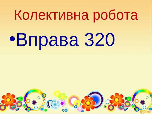 Колективна робота Вправа 320