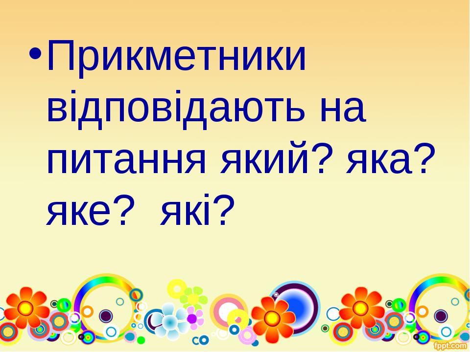 Прикметники відповідають на питання який? яка? яке? які?