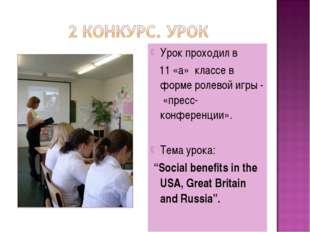 Урок проходил в 11 «а» классе в форме ролевой игры - «пресс-конференции». Тем