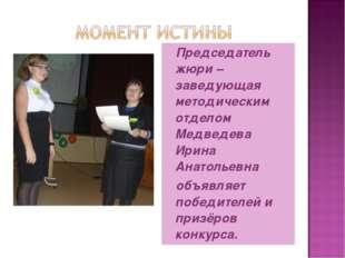 Председатель жюри – заведующая методическим отделом Медведева Ирина Анатолье