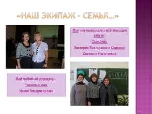 Мой любимый директор – Таржеманова Ирина Владимировна Мои неунывающие и всё з