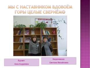 Вдович Анна Андреевна Некричевских Светлана Михайловна