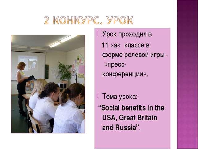 Урок проходил в 11 «а» классе в форме ролевой игры - «пресс-конференции». Тем...