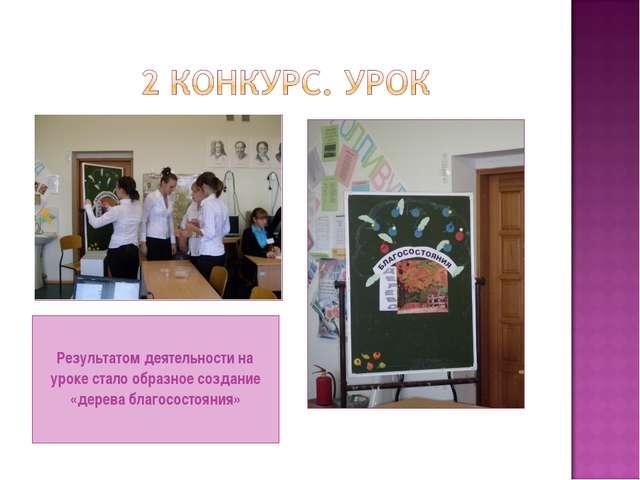 Результатом деятельности на уроке стало образное создание «дерева благосостоя...