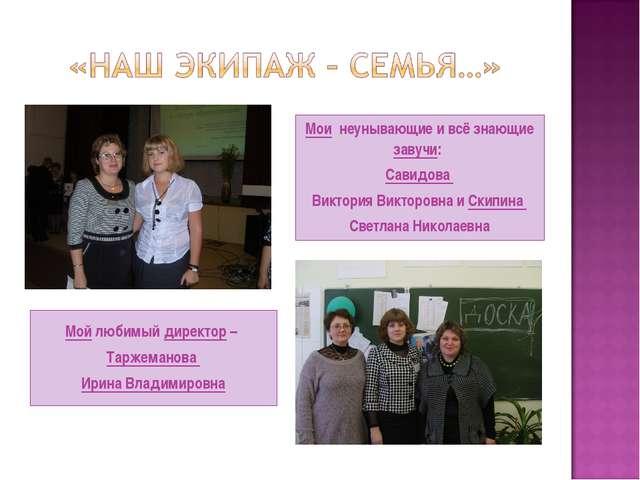 Мой любимый директор – Таржеманова Ирина Владимировна Мои неунывающие и всё з...