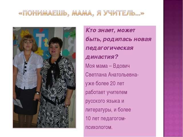 Кто знает, может быть, родилась новая педагогическая династия? Моя мама – Вдо...