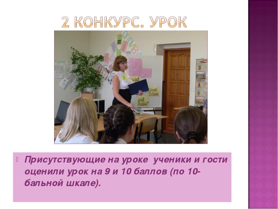 Присутствующие на уроке ученики и гости оценили урок на 9 и 10 баллов (по 10-...