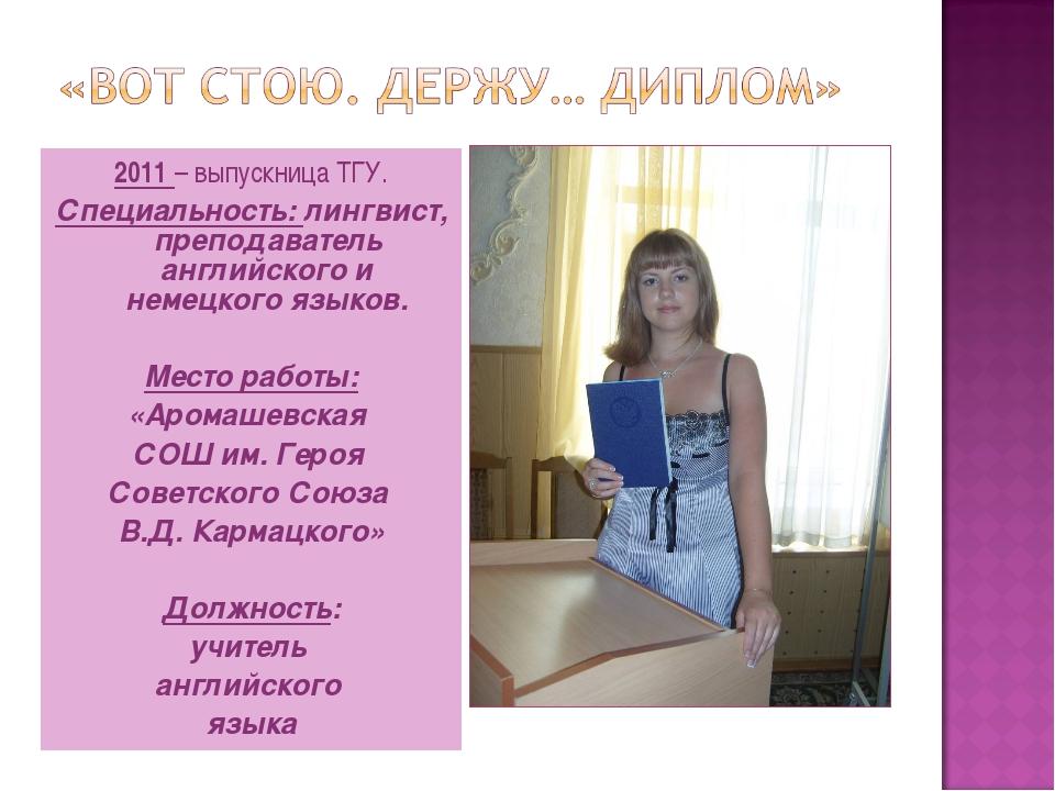 2011 – выпускница ТГУ. Специальность: лингвист, преподаватель английского и н...