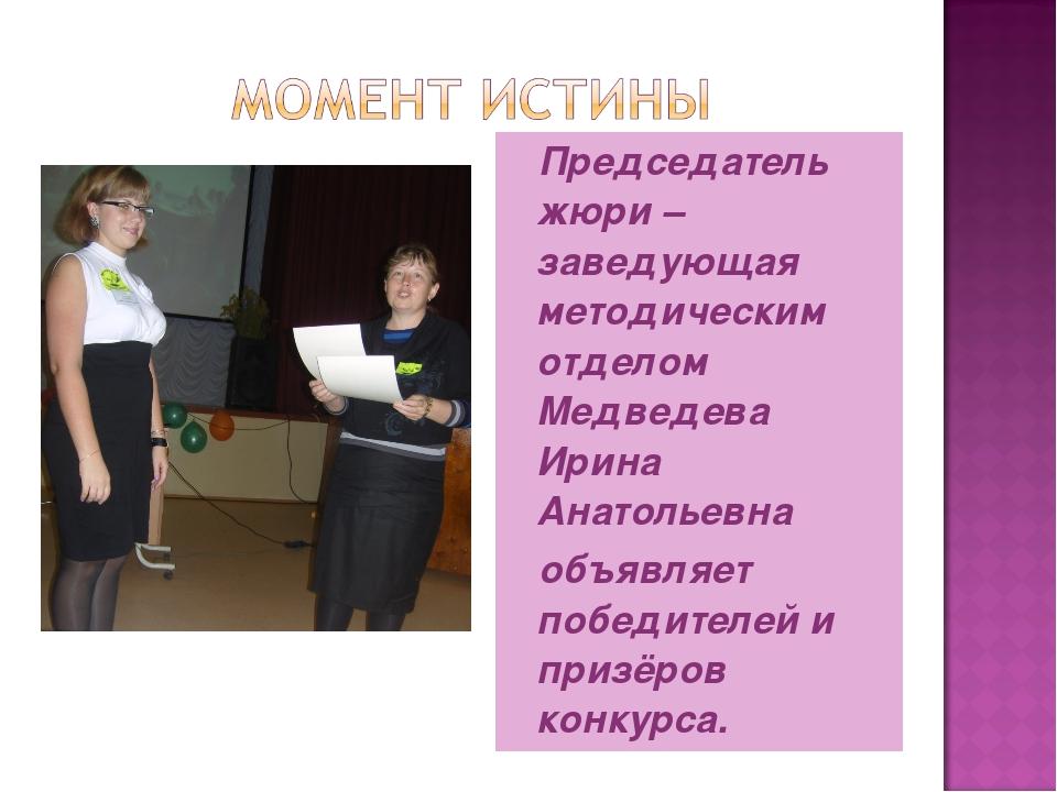 Председатель жюри – заведующая методическим отделом Медведева Ирина Анатолье...