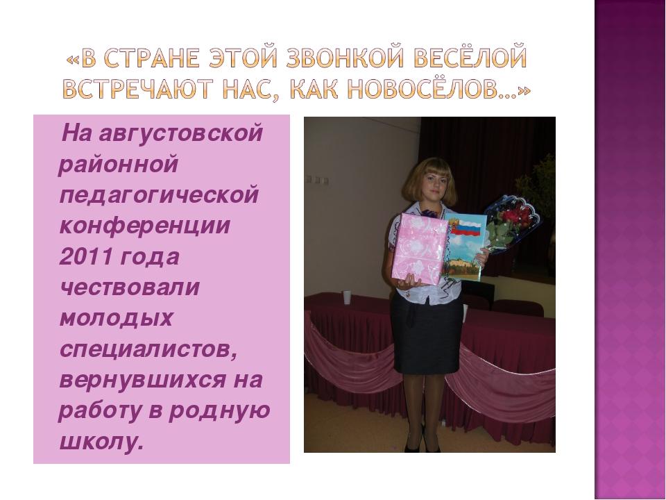 На августовской районной педагогической конференции 2011 года чествовали мол...