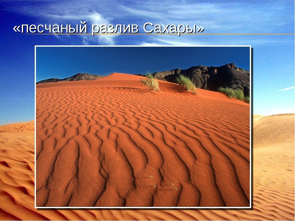 «песчаный разлив Сахары»