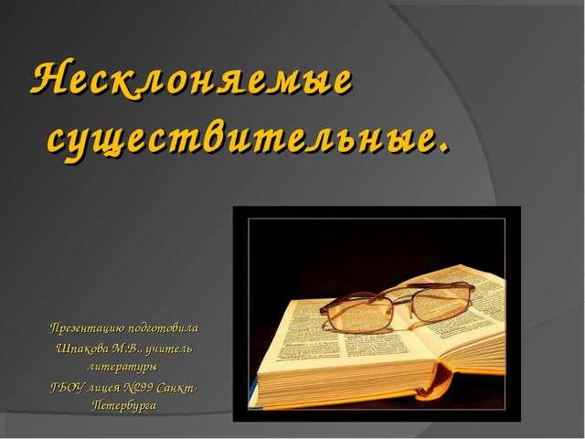 Несклоняемые существительные. Презентацию подготовила Шпакова М.В., учитель л...
