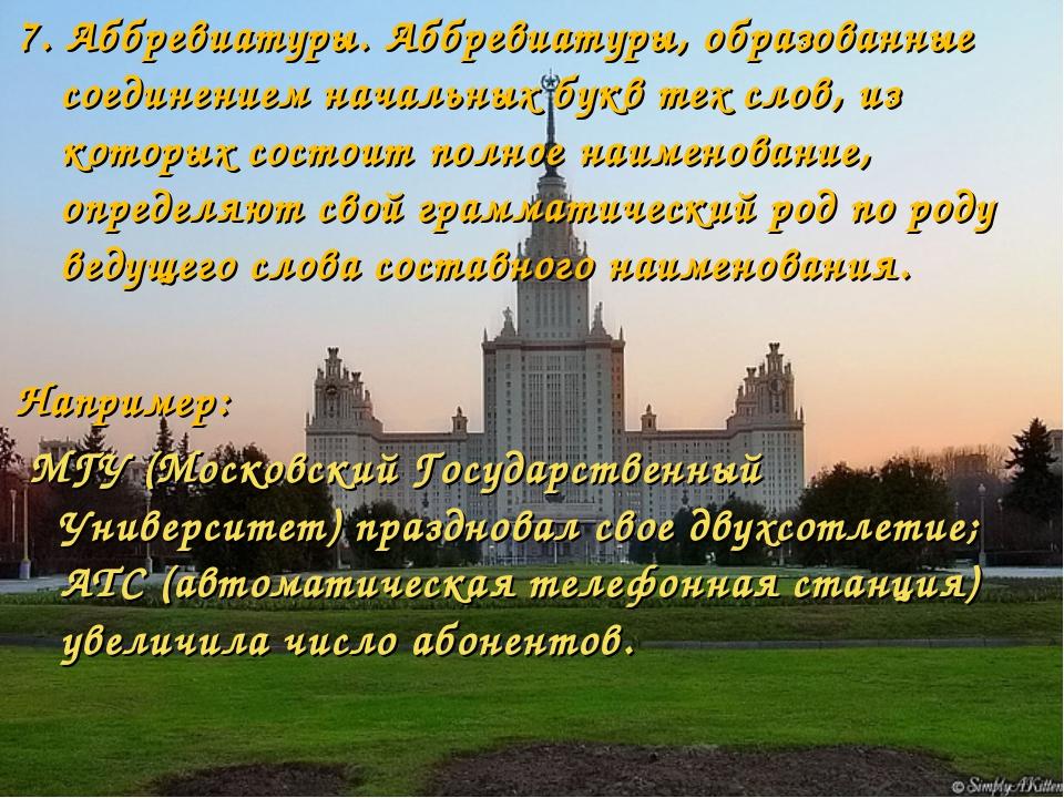 7. Аббревиатуры. Аббревиатуры, образованные соединением начальных букв тех сл...