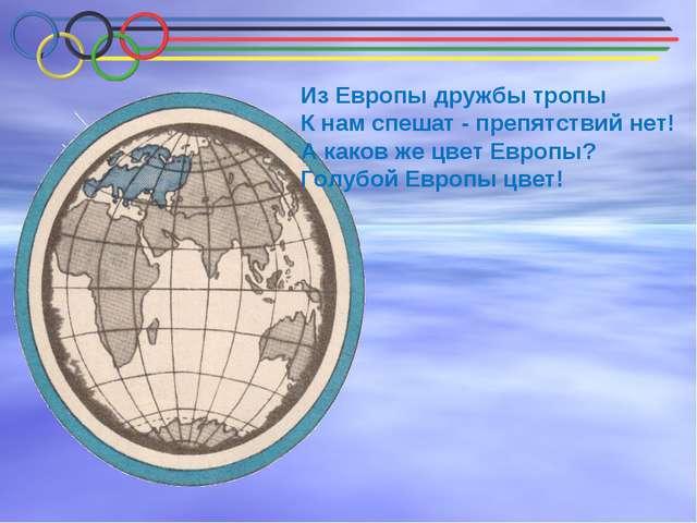 Из Европы дружбы тропы К нам спешат - препятствий нет! А каков же цвет Европы...
