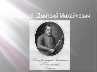 Пожарский, Дмитрий Михайлович