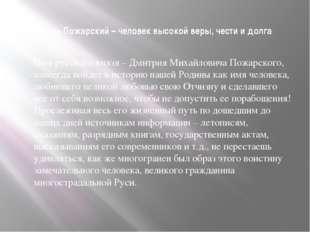 Князь Пожарский – человек высокой веры, чести и долга Имя русского князя – Дм