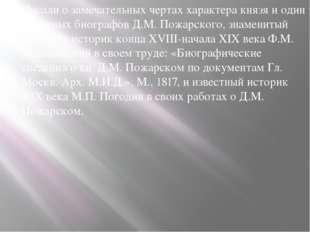 Писали о замечательных чертах характера князя и один из первых биографов Д.М.