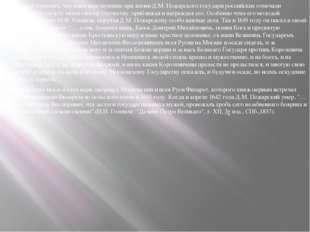 Следует отметить, что и все царствующие при жизни Д.М. Пожарского государи р